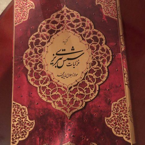 Diwan-e-Shams-e -Tabrizi-Tabriz-Iran-Zhinopars