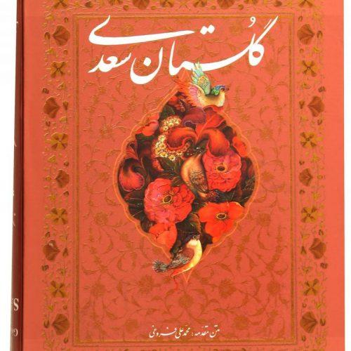 Golestan-Saadi-Iran-Shiraz-Zhinopars