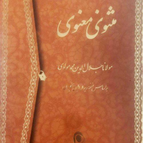 Masnavi-Maanavi-Molana-Iran-Zhinopars